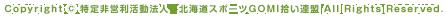 Copyright 特定非営利活動法人 北海道スポーツGOMI拾い連盟 All Rights Reserved.