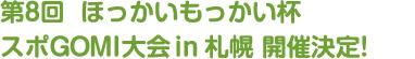 第8回 ほっかいもっかい杯 スポGOMI in 札幌開催決定!